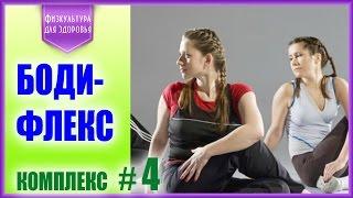 Бодифлекс.  Комплекс упражнений № 4 с Татьяной Корнеевой для женщин с типом фигуры