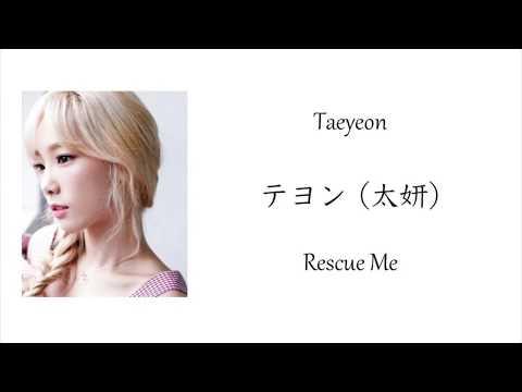 Taeyeon (テヨン) Rescue Me Lyrics (和英歌詞)