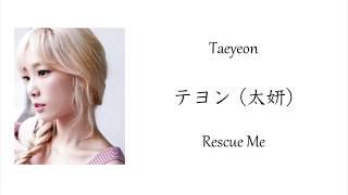 Cover images Taeyeon (テヨン) Rescue Me Lyrics (和英歌詞)