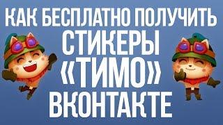 Как получить стикеры Durex ВКонтакте
