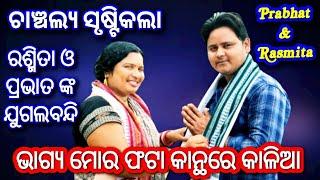 Rasmita Dunguri with Prabhat Sahu @ Bhagya Mora Phata Kanthare Kalia @ Mob- 9337081693 @ Sur Sangeet