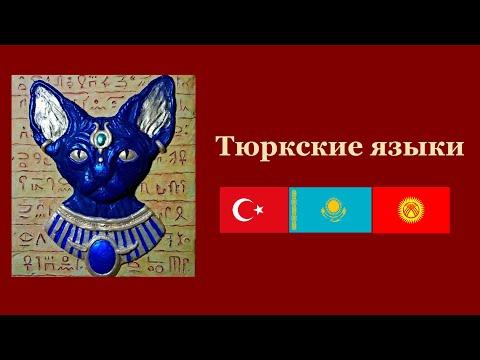Тюркские языки [Интересности о языках #18]