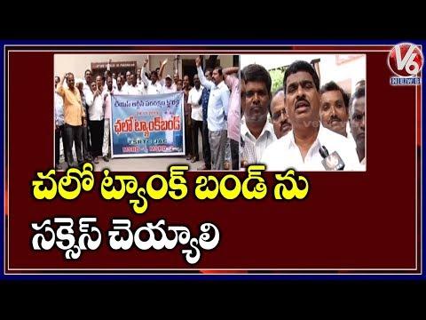 JAC Leader Raji Reddy Calls RTC Employees To Success Chalo Tank Bund Protest | V6 Telugu News