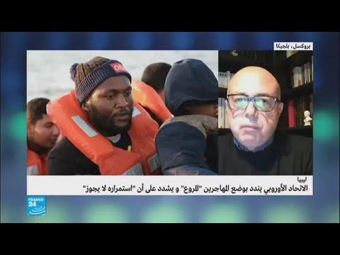 الاتحاد الأوروبي يندد بوضع المهاجرين في ليبيا  - نشر قبل 9 ساعة