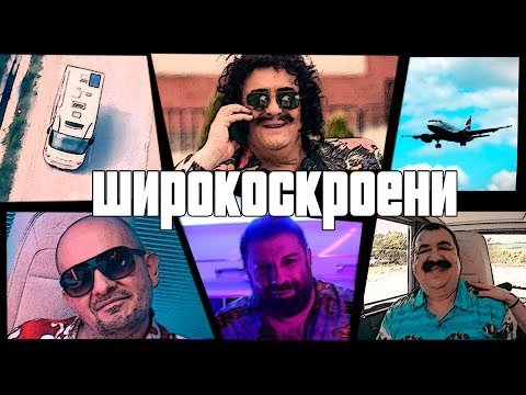 Годжи, Краси Радков и Тони Стораро - Широкоскроени / Godji, Krasi & Toni Storaro