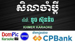 សិលាចាំប្តី ទូច ស៊ុននិច ភ្លេងសុទ្ធ - Sela Cham Bdey Touch Sunnich - DomPic Karaoke