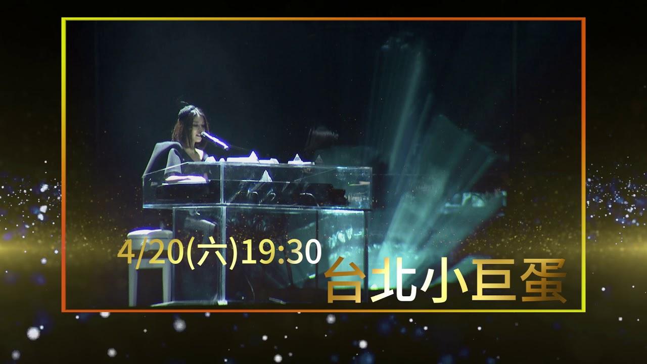 許茹蕓【綻放的綻放的綻放】巡迴演唱會 臺北站 - YouTube