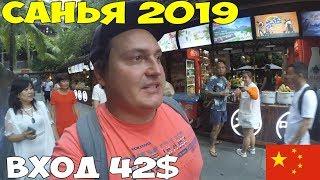 Хайнань Санья 2019 Романтический парк Лариса Ресторан утка по пекински цены
