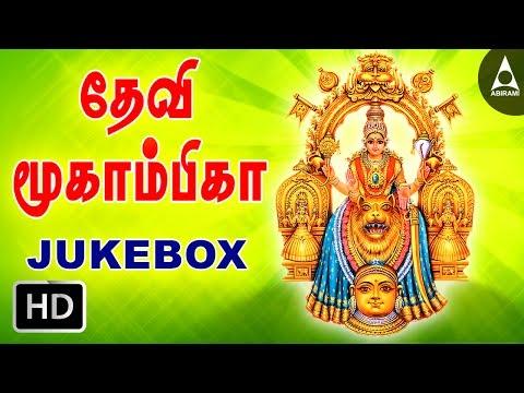 Devi Mookambika Jukebox - Songs Of Devi...