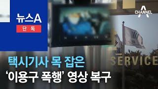 [단독]택시기사 목 잡은 '이용구 폭행' 30초 영상 …
