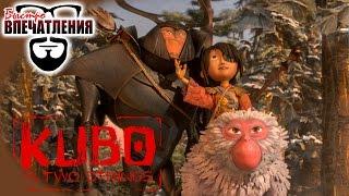 "Быстровпечатления: ""Кубо. Легенда о самурае"" (Kubo and the Two Strings)"