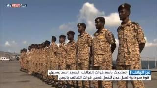 شاهد فيديو عسيري: القوة السودانية  خاصة ومدرعة وقيمة مضافة للتحالف في عدن