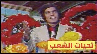 صلاح عبدالغفور - تحيات الشعب (تلفزيون العراق)