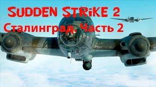 Sudden Strike 2 - Противостояние 4. Одиночная миссия Сталинград. Часть 2