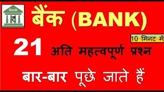 बैंक से जुड़े सभी महत्वपूर्ण प्रश्न ||All About Bank ||Current Affairs 2021|| banking Awareness|IBPS screenshot 1