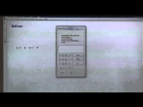 หลักสูตร การใช้โปรแกรมคณิตศาสตร์ GSP part11.mp4