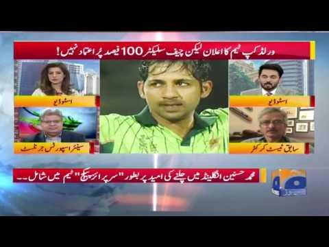 GEO PAKISTAN - World Cup 2019 Squad Ka Elaan, Khwahishon Aur Duaon Ka Sath