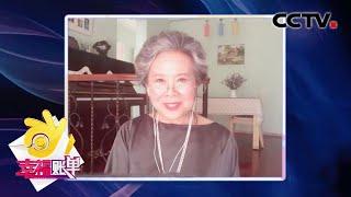 《幸福账单》 74岁老奶奶再攀事业高峰 疫情期间帮助商家复工复产 20200623 | CCTV综艺