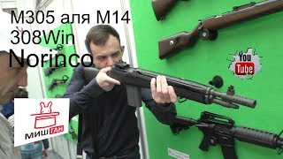 Карабин M305 308Win Norinco