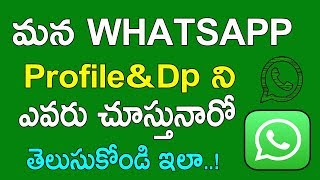 How To check Who visited and viewed your whatsapp profile in telugu 2017 || Telugu techworld
