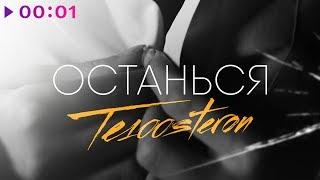 видео: Te100steron - Останься | Official Audio | 2019