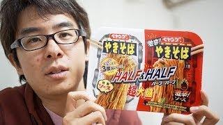【新発売】ペヤング 超大盛やきそば ハーフ&ハーフ激辛 / まるか食品