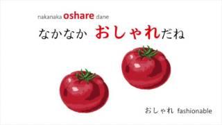 トマト【Japanese Tomato Song】??