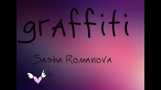 создание граффити/урок искусства/9 класс/Саша Романова/creating graffiti/art lesson/Sasha Romanova