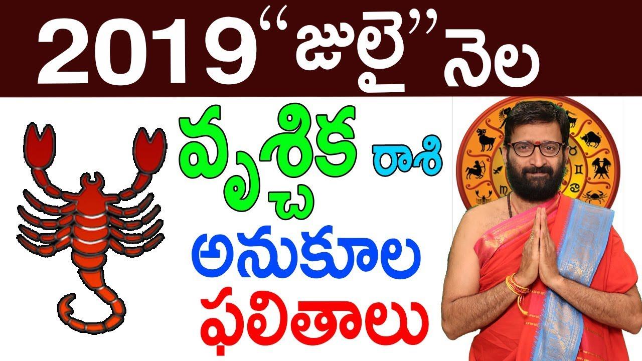 Vrischika Rashi 2019 July Month Predictions|#ScorpioHoroscope||Monthly  Horoscope| Astro Syndicate