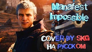 Manafest Impossible COVER BY SKG НА РУССКОМ