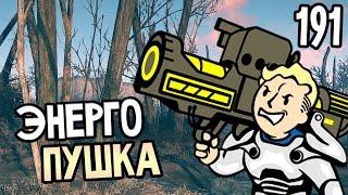 Fallout 4 Automatron Прохождение На Русском 191 ЭНЕРГО ПУШКА
