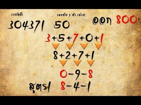 สูตรคำนวณหวย16/2/59  7มังกร ให้เลขเด่น  3ตัวบน ท้ายรางวัลที่1 16 กุมภาพันธ์ 2559 สูตรหวยแม่นๆ