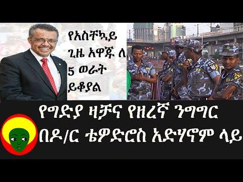 Ethiopia:ዶክተር ቴዎድሮስ አድሃኖም የግድያ ዛቻና የዘረኛ ንግግር ደረሰብኝ አሉ:: World Health Organization.