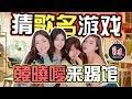 Hxa挑战 猜歌名游戏 韓曉噯来踢馆了 mp3