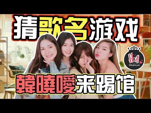 【HXA挑战】猜歌名游戏!韓曉噯来踢馆了!