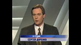 Программа Доренко на ОРТ (28.03.1998)