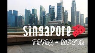 Сингапур - город мечта (Singapore dream сity)(Что можно посмотреть в Сингапуре за один день. Основные достопримечательности., 2016-05-30T20:24:02.000Z)