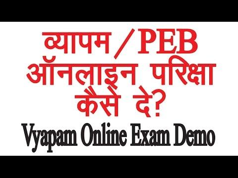 व्यापम ऑनलाइन एग्जाम कैसे दे?    PEB/Vyapam Online Exam Demo