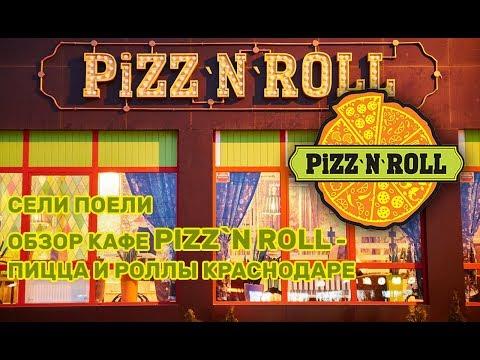 СЕЛИ ПОЕЛИ: Обзор кафе Pizz`n Roll - пицца и роллы Краснодаре