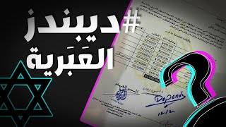 ديبندز العبرية في قناة العربية | أنون Unknown