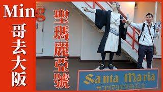 【宅記】 47 Ming哥去大阪(七) 天保山大観覧車 海遊館 聖瑪麗亞號 道頓堀 一蘭