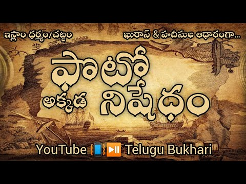 korona virus affect - our Houses are Masjids or Prayer Homes Know #TeluguBukhari from YouTube · Duration:  19 minutes
