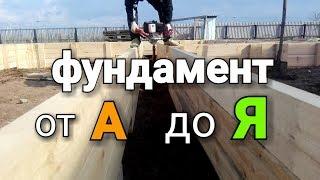 видео Устройство столбчатого фундамента: пошаговая инструкция