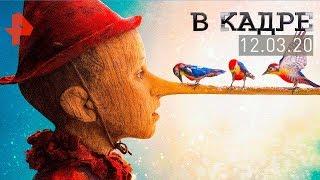 [#ВКадре]: обзор киноновинок | «Бладшот», «Пиноккио», «Кукла 2: Брамс».