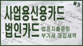 사업용 신용카드의 모든 것 (feat.법인카드)