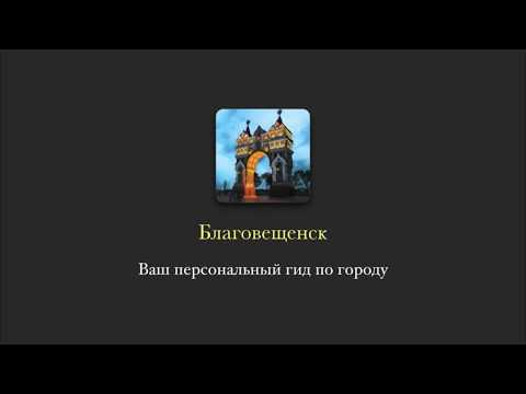 Благовещенск - Гид по городу