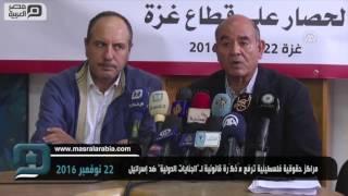 مصر العربية | مراكز حقوقية فلسطينية ترفع مُذكّرة قانونية لـ