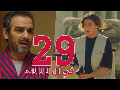 مسلسل في ال لا لا لاند - الحلقه التاسعه والعشرون وضيف الحلقه 'احمد عبد العزيز' |   Episode 29