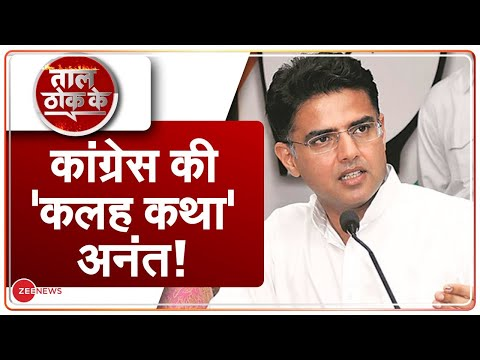 Taal Thok Ke LIVE: Congress के अंदर कितनी कांग्रेस?   Congress Discord   Rift   Hindi News   TTK