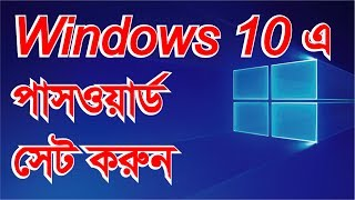 How to set password at windows 10 in Bangla
